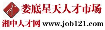 娄底人才网-湘中人才网-job121.com-娄底星天官方人才网站-贫困劳动力-劳务协作市场-就业扶贫指定机构