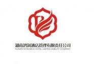 湖南鸿润酒店管理有限责任公司