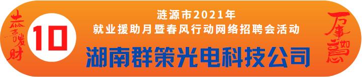 湖南群策光电科技有限公司科技有限公司——涟源市2021年就业援助月暨春风行动网络招聘会