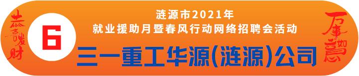 三一重工华源(涟源)招聘——涟源市2021年就业援助月暨春风行动网络招聘会