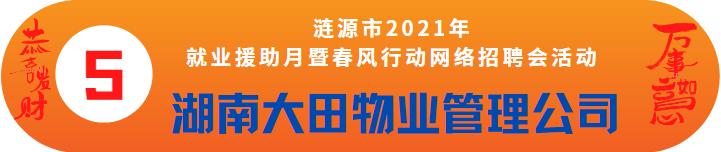 湖南大田物业管理服务有限公司招聘——涟源市2021年就业援助月暨春风行动网络招聘会