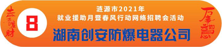 湖南创安防爆电器制造有限公司诚聘——涟源市2021年就业援助月暨春风行动网络招聘会