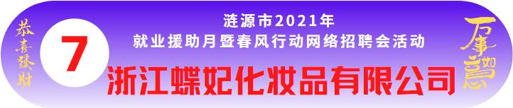 浙江蝶妃化妆品有限公司诚聘——涟源市2021年就业援助月暨春风行动网络招聘会