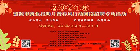 广东省惠州市惠城区人社局提供57家知名企