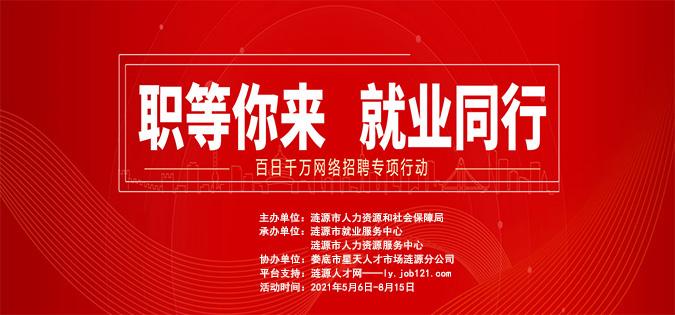 """涟源市2021年""""百日千万网络招聘专项行"""