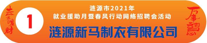 涟源市2021年就业援助月暨春风行动线上招聘会——湖南新马制衣有限公司招聘
