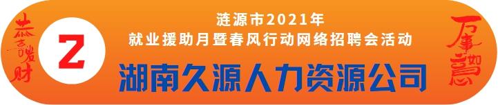 涟源市2021年就业援助月暨春风行动网络招聘会——湖南久源人力资源服务有限公司招聘