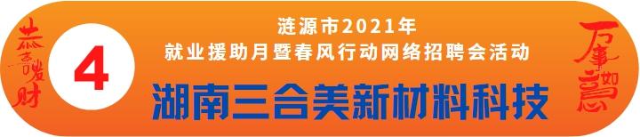 湖南三合美新材料制造有限公司招聘——涟源市2021年就业援助月暨春风行动网络招聘会