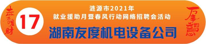 湖南友度机电设备有限公司诚聘——涟源市2021年就业援助月暨春风行动网络招聘会
